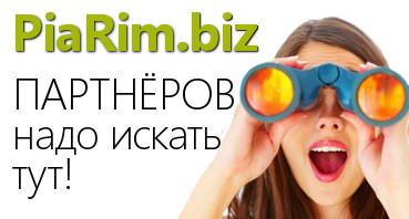 Партнёров надо искать ТУТ - Piarim.biz!