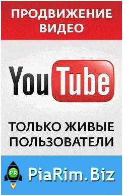 Продвижение видео на Ютуб - Piarim.biz!