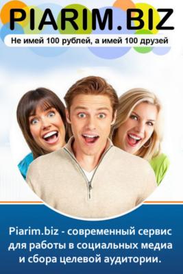 Источник новых клиентов для бизнеса - Piarim.biz!