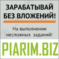 Источник вашего заработка - Piarim.biz!