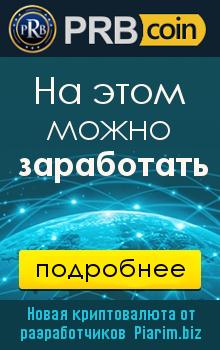 Новая криптовалюта от разработчиков Piarim.biz